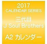 三代目J Soul Brothers メンバー集合 2017年 A2カレンダー 【初回限定特典付き】