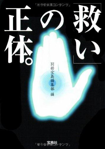 救いの正体。 (宝島SUGOI文庫)の詳細を見る
