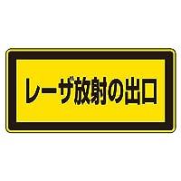 レーザ標識 「レーザ放射の出口」 レーザC-1K(小)/61-3381-38