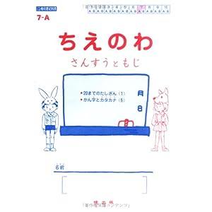 ちえのわ(さんすうともじ) 7-A