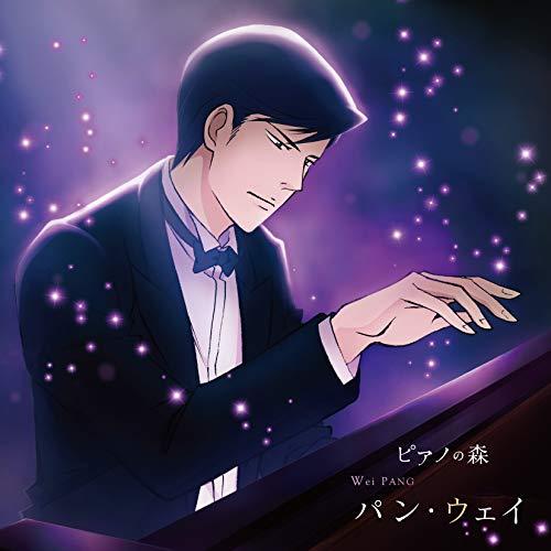 TVアニメ「ピアノの森」パン・ウェイ 不滅の魂