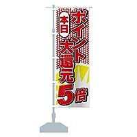 ポイント大還元 のぼり旗 サイズ選べます(ジャンボ90x270cm 左チチ)