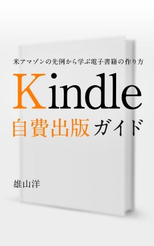 Kindle自費出版ガイド 米アマゾンの先例から学ぶ電子書籍の作り方の詳細を見る