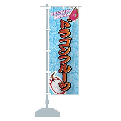ドラゴンフルーツ のぼり旗(レギュラー60x180cm 左チチ 標準)