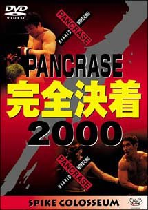 パンクラス 完全決着2000 [DVD]