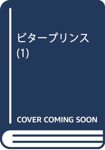 ビタープリンス 1 (マーガレットコミックス)