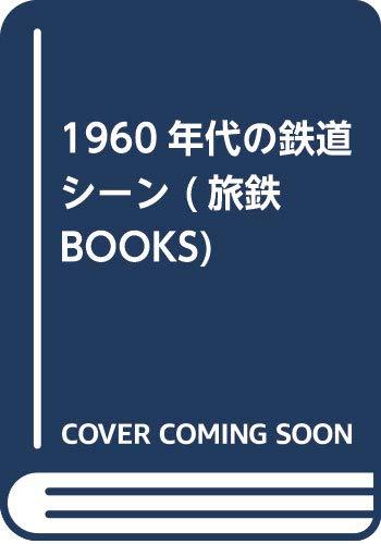 1960年代の鉄道シーン (旅鉄BOOKS)