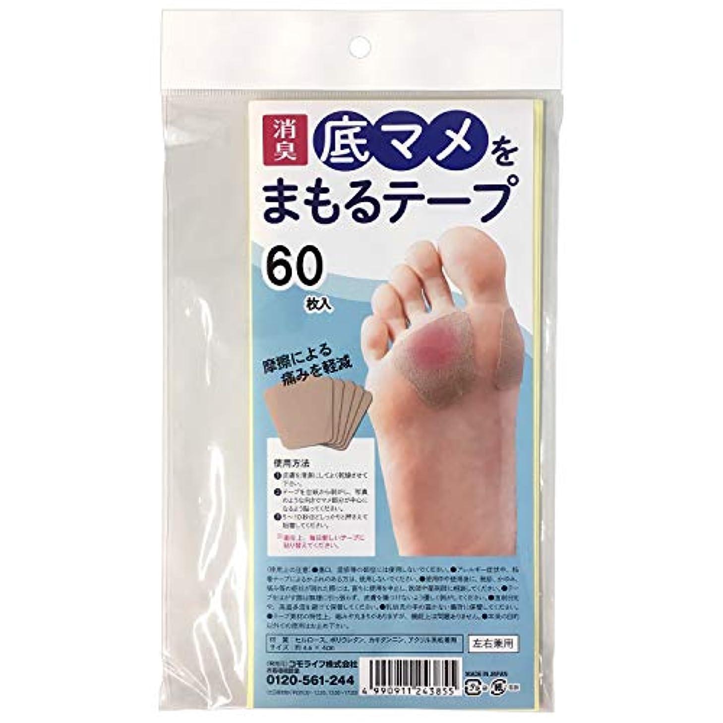 受粉者不均一おんどり底マメをまもるテープ 60枚入 消臭 保護 足裏 痛み 軽減