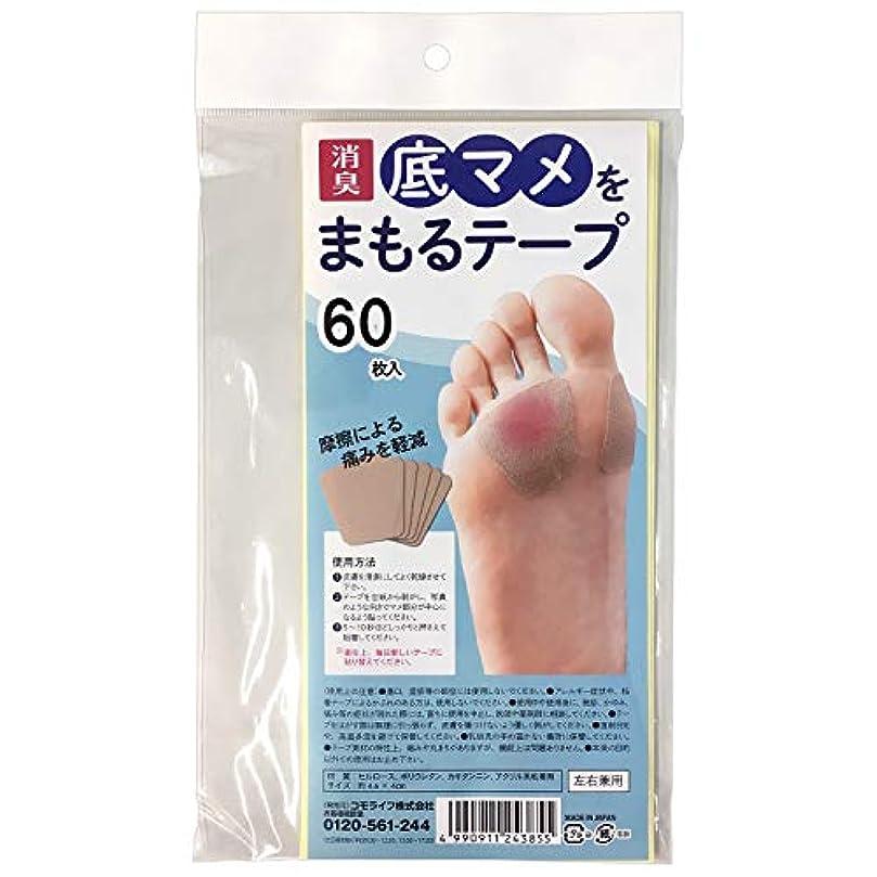 敬な売上高組み込む底マメをまもるテープ 60枚入 消臭 保護 足裏 痛み 軽減