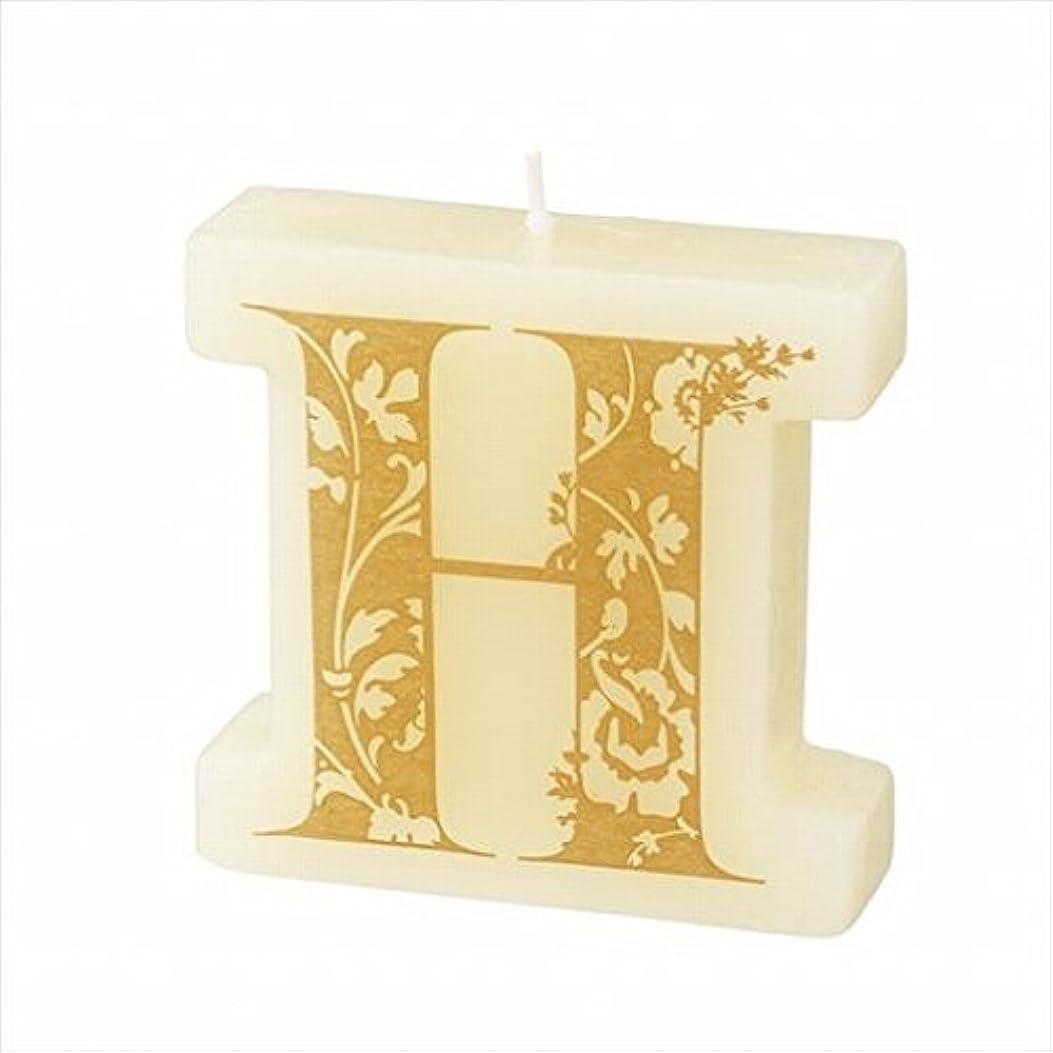 本へこみヒットカメヤマキャンドル(kameyama candle) イニシャルキャンドル 「 H 」