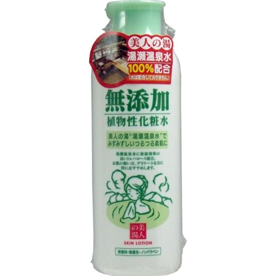 取得する麻酔薬複雑でないユゼ 無添加植物性 化粧水 200ml 【3セット】
