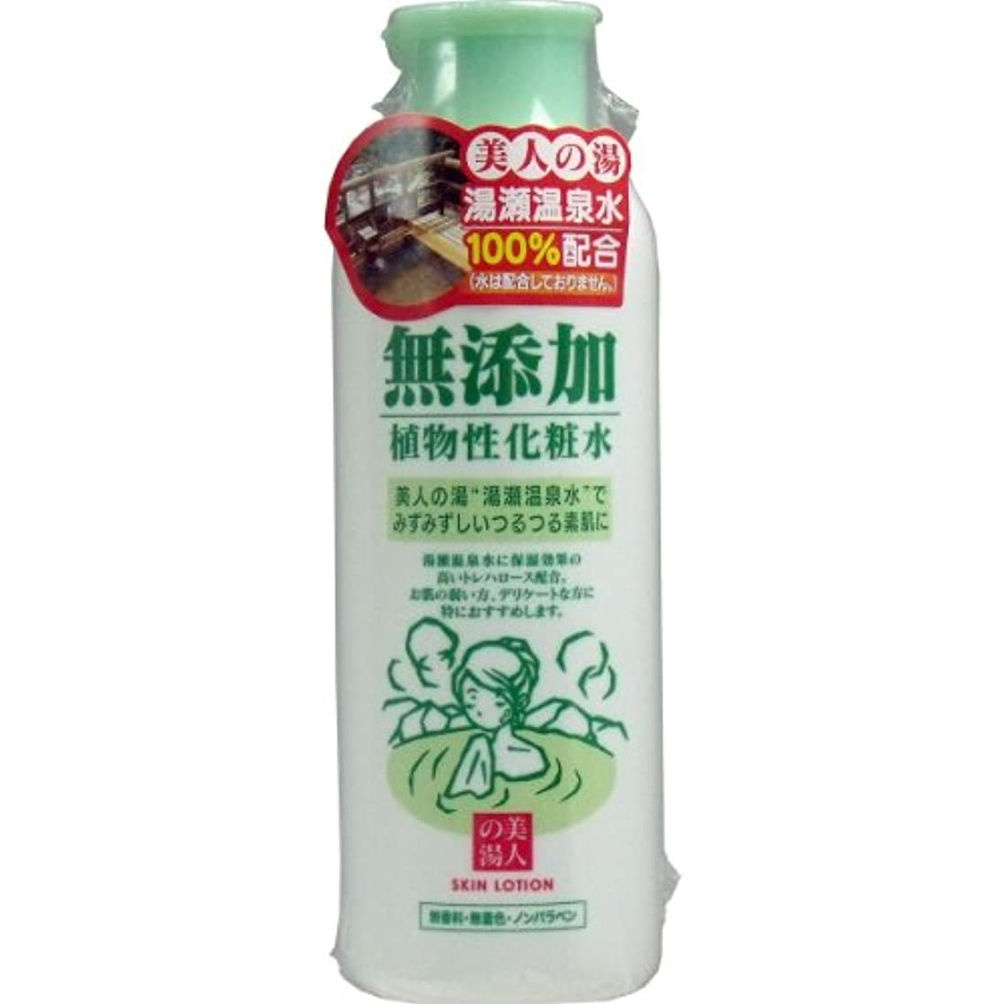 クローゼット無心貴重なユゼ 無添加植物性 化粧水 200ml 【3セット】