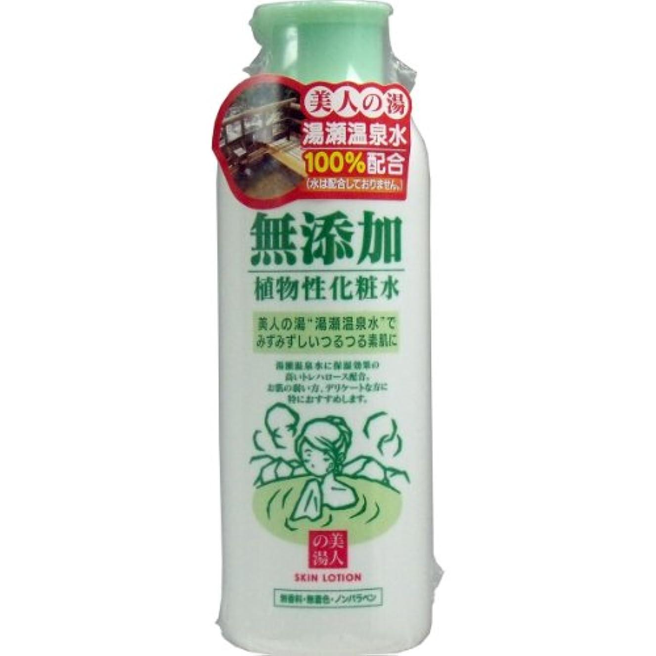 素人無効にする大型トラックユゼ 無添加植物性 化粧水 200ml 【3セット】