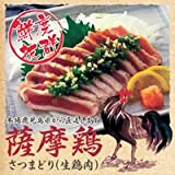 名店の薩摩鶏 正肉1/2羽分(胸肉・モモ肉セット)