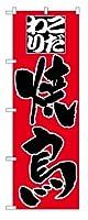 【こだわり焼鳥】のぼり旗 3枚セット(日本ブイシーエス)19N3373
