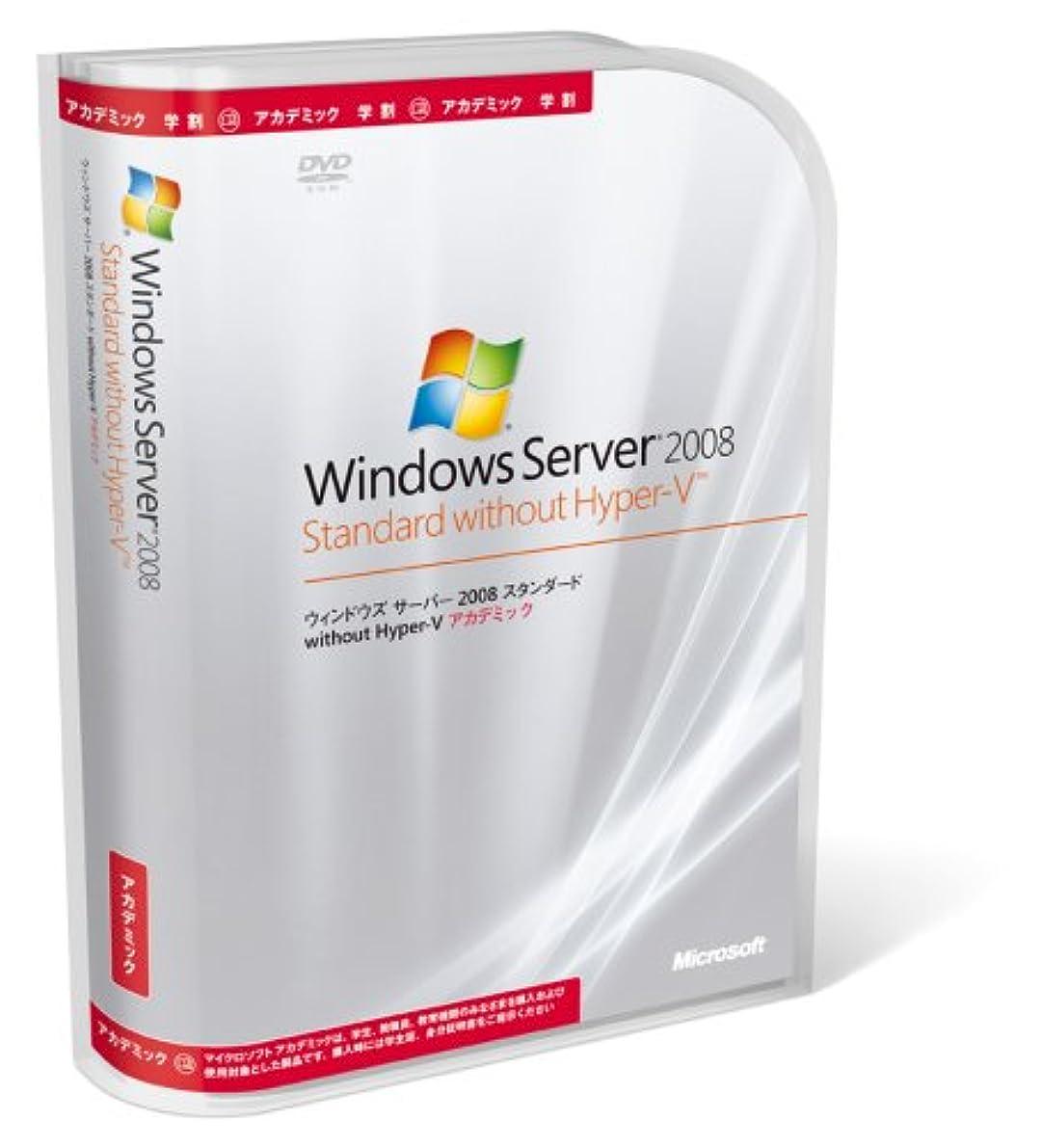 悪因子イタリアの符号Windows Server 2008 Standard without Hyper-V アカデミック (5クライアント アクセス ライセンス付)
