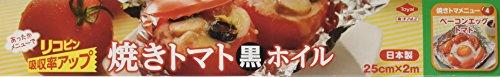 東洋アルミ 焼きトマト黒ホイル