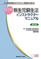 日本版救急蘇生ガイドライン2015に基づく 新生児蘇生法インストラクターマニュアル