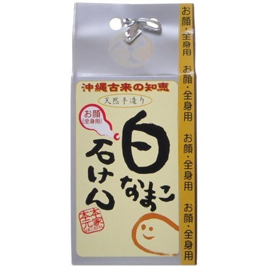 コピー芝生ペア白なまこ石けん なまこ石鹸 (単体) 90g (お顔・全身用)
