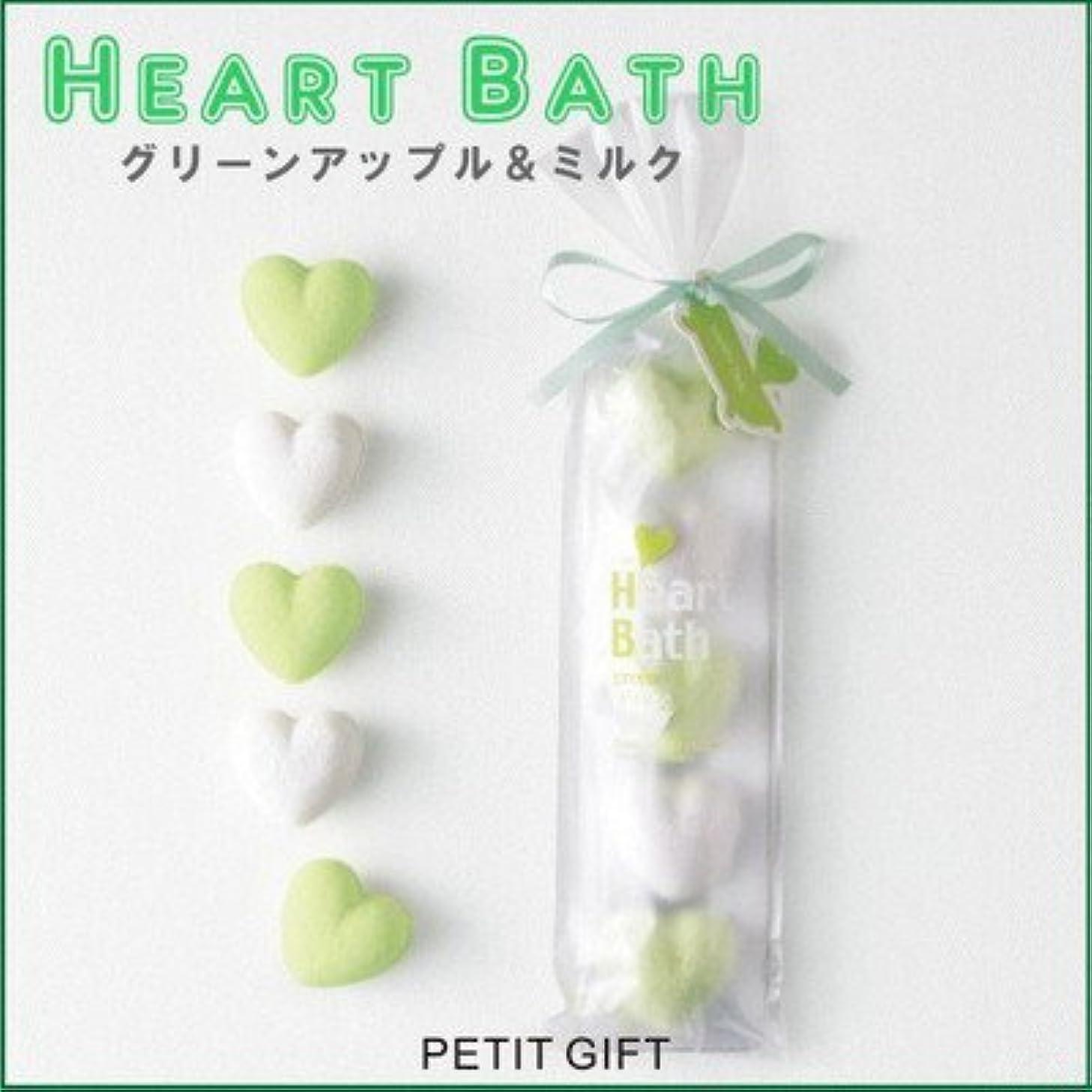 ナイトスポット絶縁する非難するプチギフト 入浴剤 グリーンアップル&ミルク5個入り