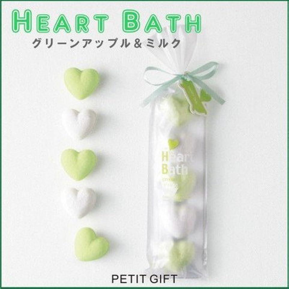 孤独なパール配分プチギフト 入浴剤 グリーンアップル&ミルク5個入り