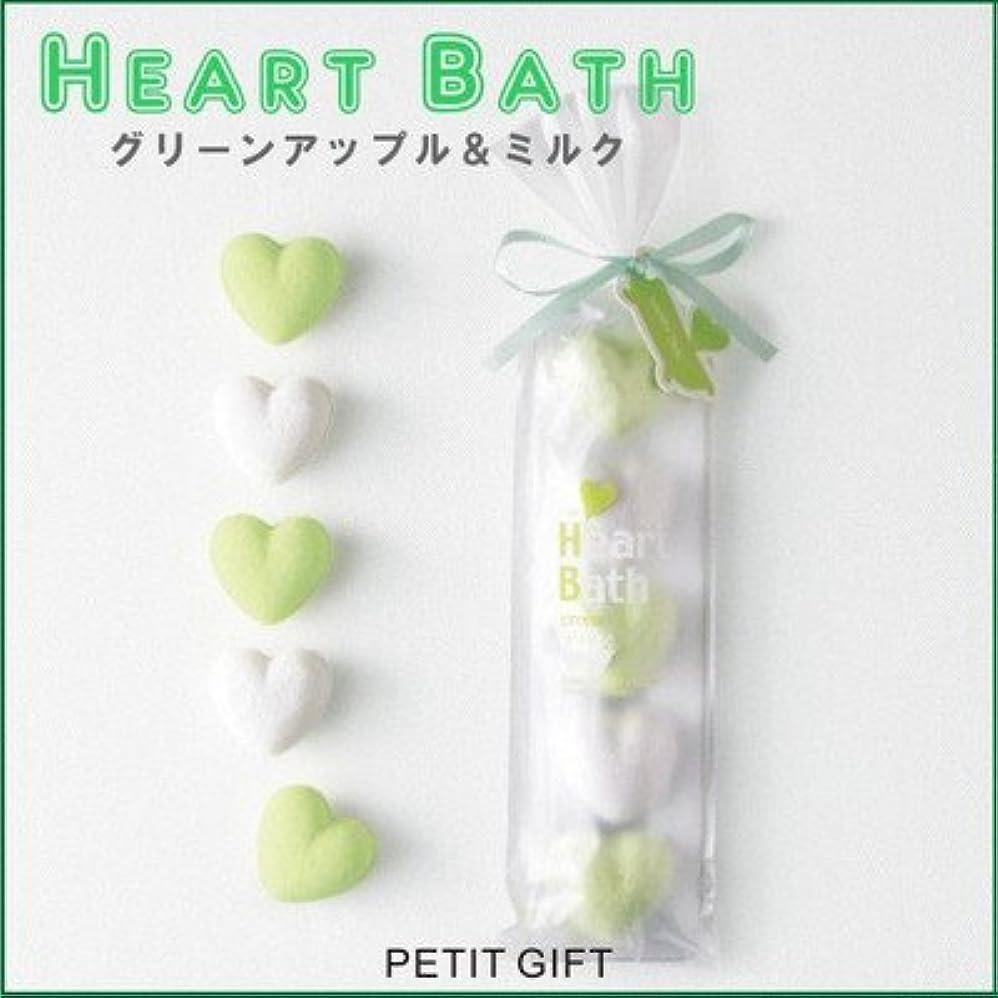 プチギフト 入浴剤 グリーンアップル&ミルク5個入り