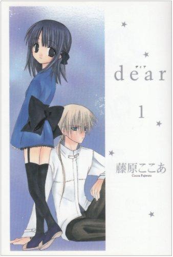 Dear 1 (ガンガンWINGコミックス)