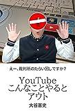 YouTubeこんなことやるとアウト: えー、裁判所のたらい回しですか? (CMMブックス)