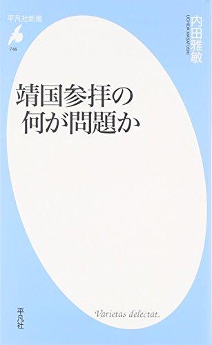 「靖国神社に奉納する」って英語で何て言う?