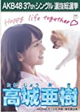【高城亜樹】ラブラドール・レトリバー AKB48 37thシングル選抜総選挙 劇場盤限定ポスター風生写真 AKB48チームB