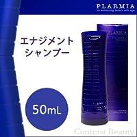 【X2個セット】 ミルボン プラーミア エナジメントシャンプー 50ml