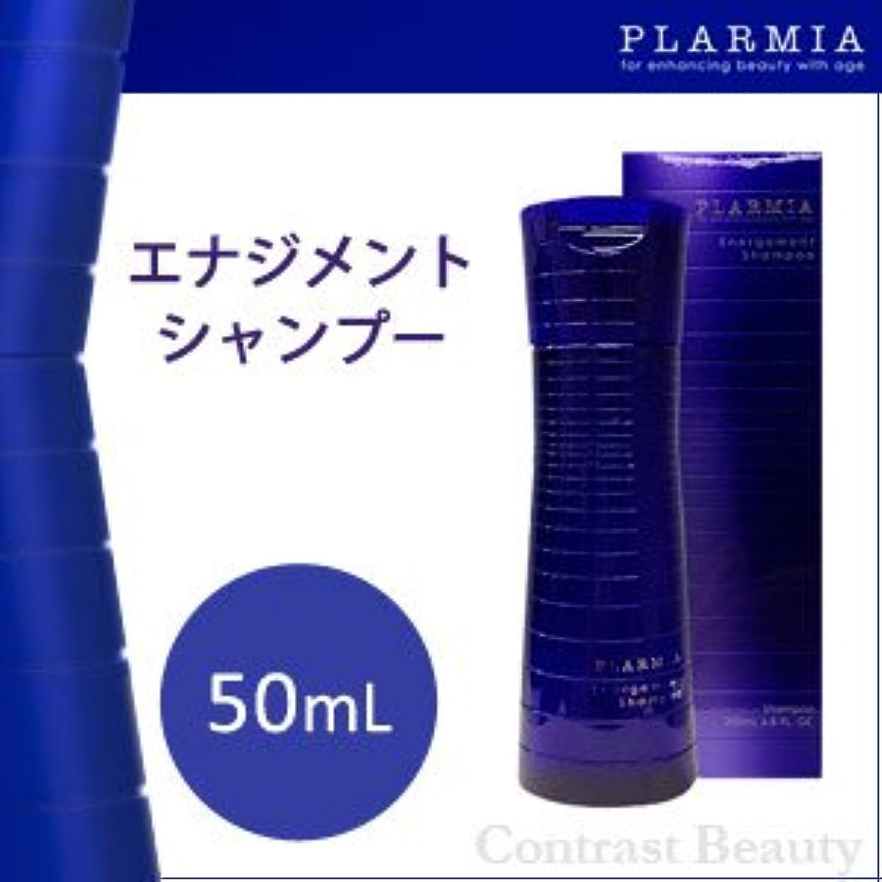健康岩生産的【X2個セット】 ミルボン プラーミア エナジメントシャンプー 50ml