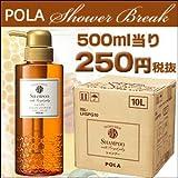 業務用 シャンプー POLA シャワーブレイク プラス シャンプー10L (1セット10L入)