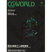 CG WORLD (シージー ワールド) 2009年 01月号 [雑誌]