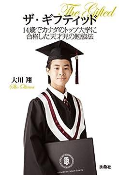 ザ・ギフティッド 14歳でカナダのトップ大学に合格した天才児の勉強法 (扶桑社BOOKS文庫)の書影