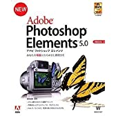 Adobe Photoshop Elements 5.0 日本語版 Windows版