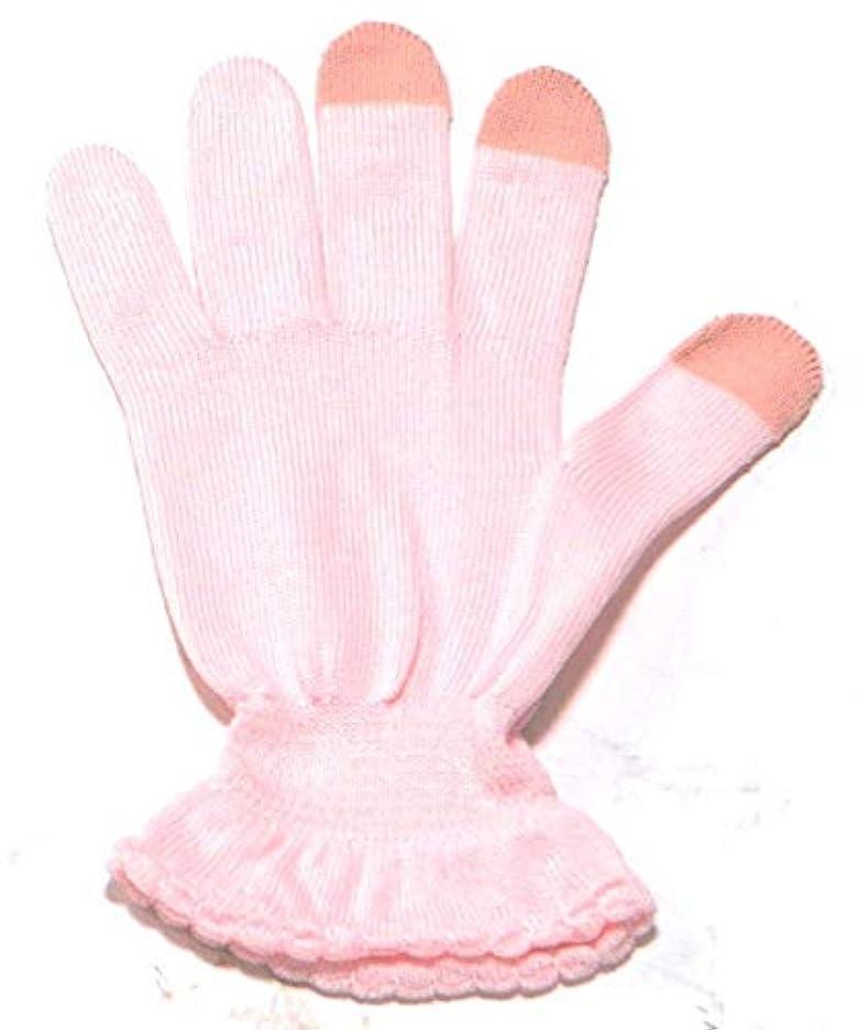 領域港霧深いイチーナ【ハンドケア手袋タッチあり】スマホ対応 天然保湿効果配合繊維 (ピンク, S~M(17~20㎝))