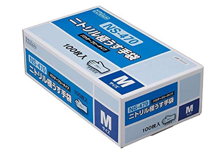 ブレンド黒板高価なダンロップ ホームプロダクツ ゴム手袋 ニトリル 極薄 パウダーフリー ブルー M ぴったりフィット NS-470 100枚入