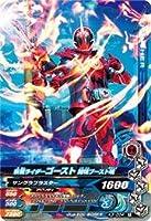 ガンバライジング/バッチリカイガン3弾/K3-004 仮面ライダーゴースト 闘魂ブースト魂 R