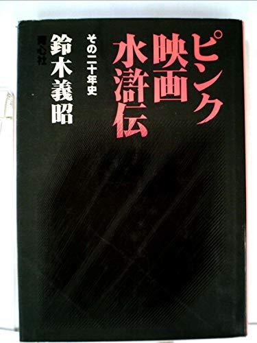 ピンク映画水滸伝―その二十年史 (1983年) / 鈴木 義昭