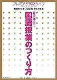 青木伸生の国語授業のつくり方 (プレミアム講座ライブ)