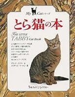 とら猫の本 (リトルブック・ライブラリー―My Catシリーズ)