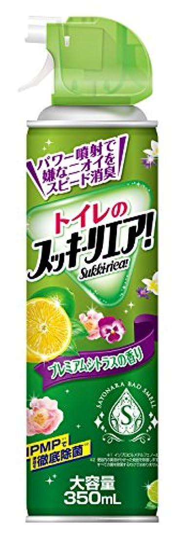 挨拶する思い出す競争力のあるスッキーリエア!Sukki-ri! 消臭芳香剤 プレミアムシトラスの香り [トイレ用 350ml]