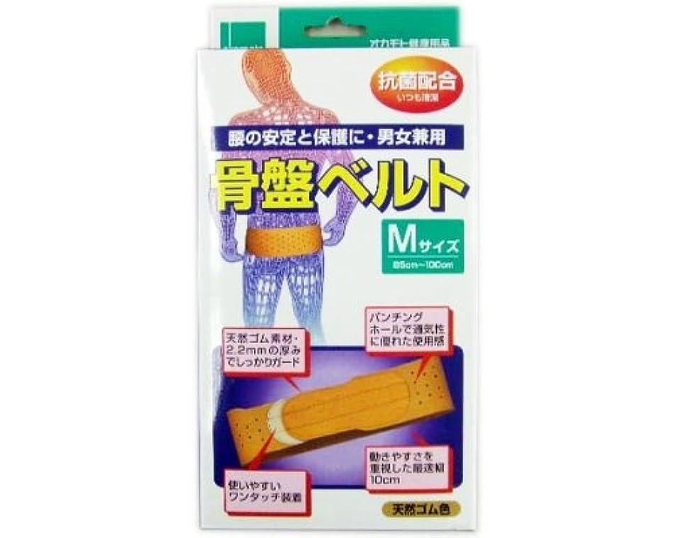風邪をひく操作すずめ骨盤ベルト 1380A/M