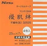 優肌絆 不織布 スモールパック 3252S(25MMX7M)4カンイリ ニトムズ 日東メディカル
