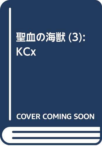 聖血の海獣(3) (KCx)