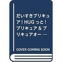 だいすきプリキュア! HUGっと!プリキュア&プリキュアオールスターズ ファンブック あき・ふゆ (講談社 Mook(たのしい幼稚園))