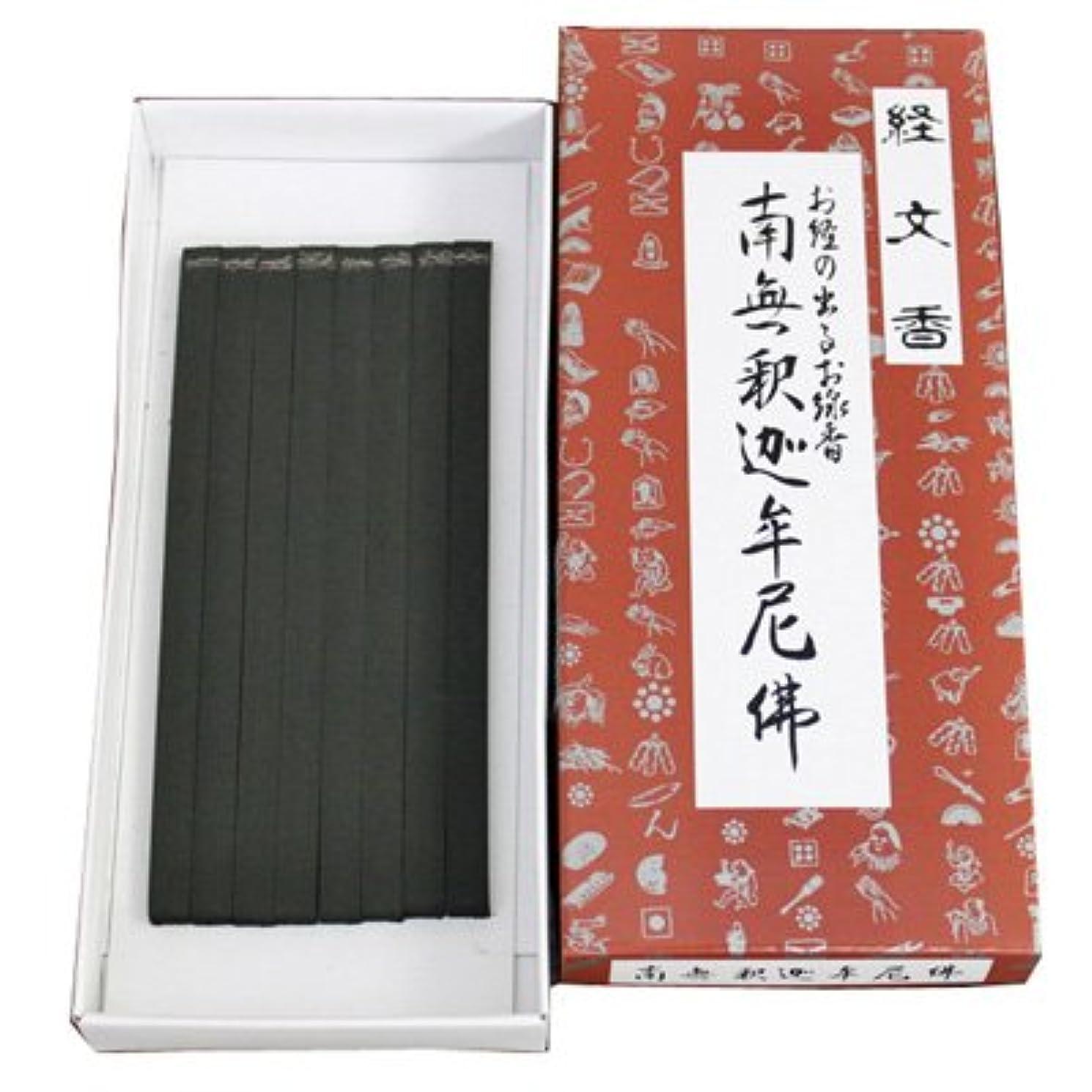 経文香(南無釈迦牟尼佛) 文字が出るお線香
