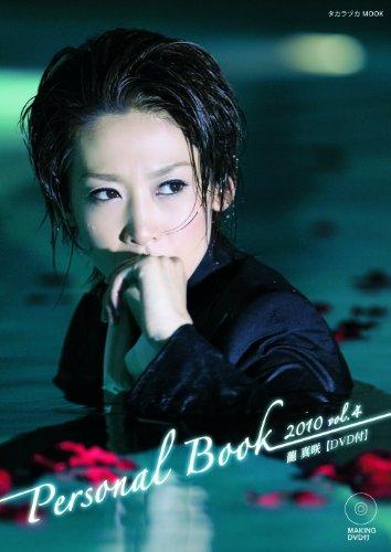 vol.4 龍真咲(DVD付) (宝塚パーソナルブック2010)