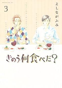 [よしながふみ]のきのう何食べた?(3) (モーニングコミックス)